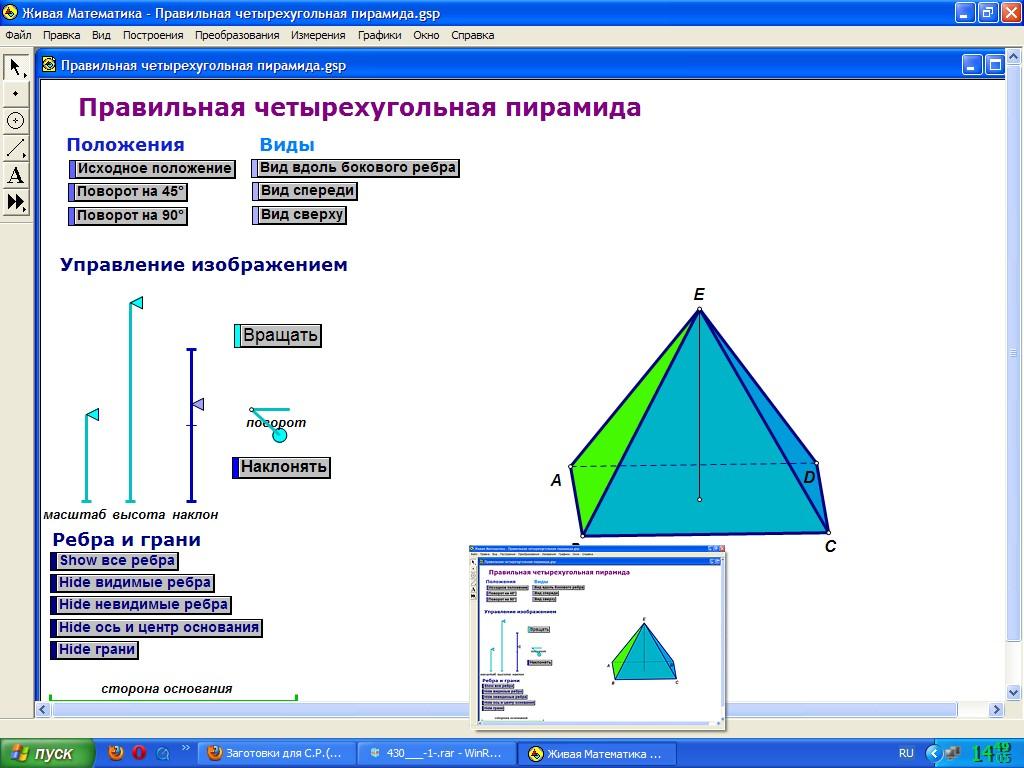 программа живая математика онлайн