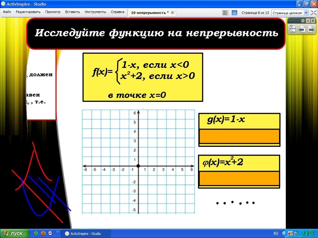 Программу Activinspire Для Создания Флипчартов